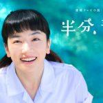 【視聴率】NHK朝ドラ『半分、青い。』第100話の視聴率がガチですげえええええええええええ