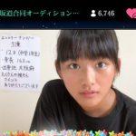 坂道オーディションの大阪の12歳の子がめっちゃかわいい