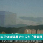 【画像】韓国で蜃気楼現る
