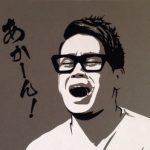 宮川大輔にファンから非難殺到!