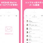 各グループでメールアプリのクオリティの差がありすぎない?