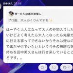 田中美久「早く大人になって大人の仲間入りしたい」