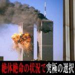 【陰謀論】結局9.11のテロって自演の陰謀だったのか・・・?