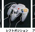 【画像】任天堂64コントローラの持ち方wwwwwww