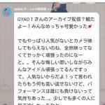 中野郁海「頑張ってもやっぱり人気がないとカメラ映してもらえない」