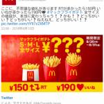 【悲報】マクド公式ツイッター、大炎上wwwwwwwwwww