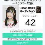 HKT48 5期候補に波左間美晴キタ━━━━(゚∀゚)━━━━!!