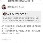 チームA前田彩佳c、握手会での悲しいエピソードを告白w