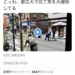 【画像】TV朝日さん、Twitterの動画をタダで使わせてもらおうとした結果wwwwwwww