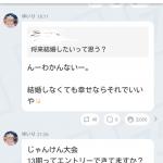 村山彩希「将来結婚するかわかんない。結婚しなくても幸せならそれでいい」