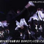 【欅坂46】Mステの新曲パフォーマンス、平手友梨奈と長濱ねるによる側転?の仕組みが訳わからんと話題にwwwwwwww