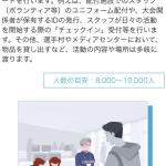 【悲報】東京オリンピックさん、ボランティアに求める仕事が多過ぎるwwww