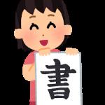 【画像】超絶美少女JKが書道コンクールで奨励賞