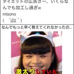 """misonoの身に覚えのない""""ダイエット広告""""の画像がヤバすぎる・・・"""