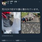 【悲報】道路に大量の釘が撒かれる。自転車に恨みを持つ者の犯行か・・・!?