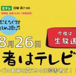 【朗報】NHKさん、24時間テレビを盛大に皮肉る