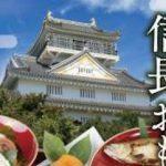 【画像】織田信長が徳川家康に出した料理ってこれかよwwwwwwwwwwwww