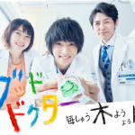 【視聴率】山崎賢人『グッド・ドクター』第8話の視聴率がいくらなんでもヤバすぎる…