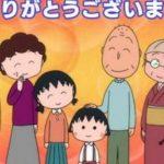 【視聴率】『ちびまる子ちゃん』さくらももこさん訃報後初放送の視聴率が凄すぎる!