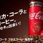 コーラとコーヒーが合体!?「コカ・コーラプラスコーヒー」が9月17日に発売キタ━━━━(゚∀゚)━━━━!!