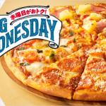 ドミノピザ「1枚買うと2枚無料」2400円の激安キャンペーン