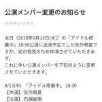 矢作萌夏休演のお知らせ