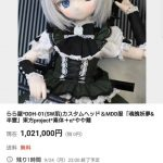 【悲報】100万円の人形が発見されるwwwwww (※画像あり)