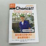 【画像】日本初の受刑者専用求人誌『Chance!!』がスゴイと話題にwwwwwwww
