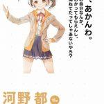 【悲報】秋元康プロデューサーのアニメのキャラデザ、ガチのマジで豪華 (※画像あり)
