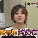 【悲報】須藤凜々花「芸能界を辞めたい」