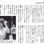 欅坂46卒業の今泉佑唯「最近AKB48さんのアルバム毎日聴いてる。遠距離ポスターとか歌ってみたい」←もうAKBに入れてあげようぜ