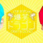 【悲報】バナナマンのNHK番組が差し替え、乃木坂46の紅白出場も危機的に!