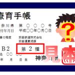 安室奈美恵さんコンサート 知的障害者に発行、療育手帳で入場断られる