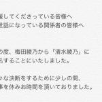 【速報】梅田綾乃改名のお知らせ【梅田→清水】