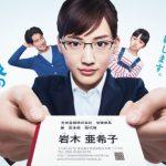 【視聴率】綾瀬はるか『義母と娘のブルース』第9話、とんでもない視聴率を叩き出す!