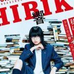 【驚愕】欅坂46 平手友梨奈主演『響 -HIBIKI-』がガチですげええええええええええええええ