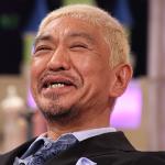 【衝撃】日村騒動で再燃した松本人志と山崎邦正の鬼畜トークがヤバすぎる「ボク、基本的に毛が生えたら嫌いなんです」