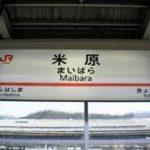 良くも悪くも地味な新幹線駅で打線組んだwww