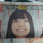 【朗報】新潟の新聞www