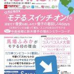 【朗報】11月20日発売のnon-no 1月号にHIZ*ONE登場wwwwwwwww