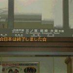 【画像】日本、ガチで終わってたwwwwww