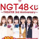 【朗報】全国のローソンで「NGT48くじ」展開決定!!