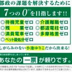 【悲報】小池百合子さん、選挙時に掲げた公約「7つの0」を何1つ達成できていない・・・