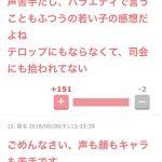 【悲報】藤田ニコル、女から嫌われまくるwwwwwwwwww