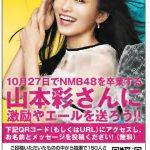 【速報】さや姉は10月27日でNMB卒業!!