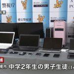 【画像】逮捕された中学二年生の持ち物wwwwwwww