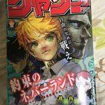 【画像】週刊少年ジャンプさん、少年誌とは思えない表紙で発売してしまう…