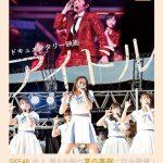元SKE48ファンによる映画『アイドル』のレビューが的確!泣ける!と各所で話題に