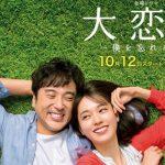【視聴率】戸田恵梨香『大恋愛』の初回視聴率がすげえええええええええええええええ