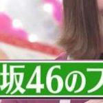 【画像】平手友梨奈そっくりアイドル、欅坂46オタクから批判殺到し炎上wwwwwwwwwwww